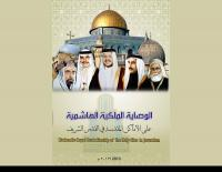 حركة فتح تؤكد ان الوصاية على المقدسات للملك عبدالله
