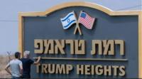"""مستوطنة جديدة بالجولان باسم """" هضبة ترامب """""""