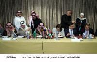 اتفاقية لجدولة ديون الصندوق السعودي على الأردن