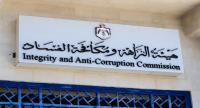 مخالفات جديدة إلى مكافحة الفساد