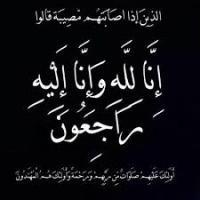 شقيق معالي الوزير ابو عين في ذمة الله