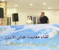 لقاء معايدة لأهالي الأسرى والمفقودين الأردنيين لدى الاحتلال