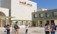 متحف الأردن يستقبل زواره بشكل كامل بداية أيلول