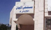 مطالب بتنفيذ المرحلة الثانية من مشروع مستشفى الايمان بعجلون
