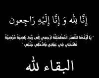شقيق المحافظ عمر المفتي في ذمة الله