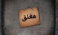 اغلاق محال تجارية في جرش لعدم التزامها بشروط السلامة