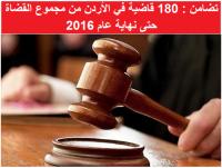 180 قاضية في الأردن