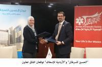 """اتفاقية تعاون بين """"الحسين للسرطان"""" و""""الأردنية للإسعاف"""""""