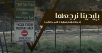 """طلبة الاردنية يطلقون حملة """"الباقورة والغمر"""""""