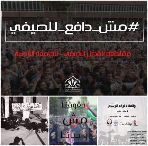 """طلاب الاردنية يطلقون """"مش دافع للصيفي"""" ويحذرون الجامعة"""