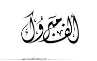 تهنئة لـ نوز حمادنة