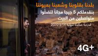 Orange الأردن تزيد سعات الإنترنت لكافة مشتركي خطوطها الخلوية