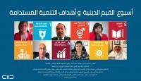 كايسيد ينظّم حلقة نقاش حول القيم الدينية وأهداف التنمية المستدامة