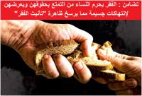 تضامن : الفقر يحرم النساء من التمتع بحقوقهن
