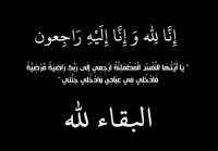 الحاج رفيق عدوان في ذمة الله