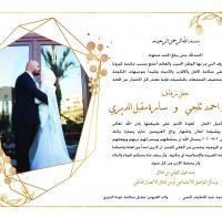 العروسان حازم ثلجي وسارة الديري يشهران زواجهما