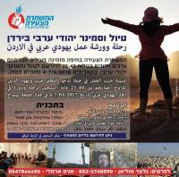 """استح: """"حزب العمل"""" الصهيوني يقيم فعالية سياسية بالأردن"""