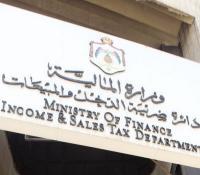 توسيع صلاحيات لجنة التسوية بالضريبة