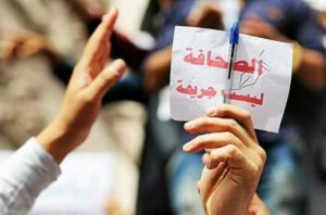 من الاحتجاجات المناهضة لتقييد الحريّة الصحفيّة
