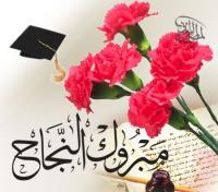 فرح بني هاني ..  ألف مبارك النجاح