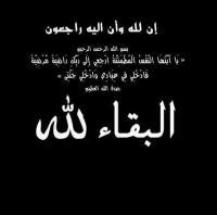 احمد عبدالرزاق الدباس (ابو مازن) في ذمة الله