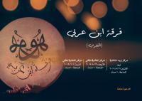 فرقة ابن عربي المغربية تقدم 3 عروض للانشاد الصوفي