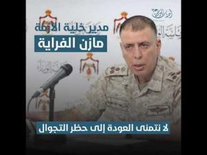 هل يعود الأردن إلى الحظر الشامل؟