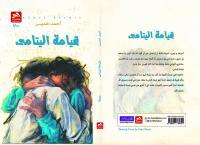 صدور روايتين ومختارات قصصية عن فضاءات للنشر والتوزيع