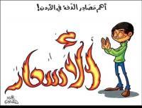 """الكباريتي يدعو الأردنيين لمواجهة """"رفع الأسعار"""""""