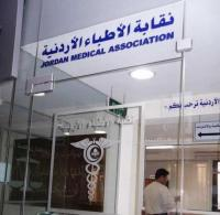 الاطباء تطالب باقرار تعديلات قانونية