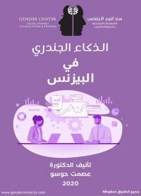 إنجاز علمي أردني للدكتورة عصمت حوسو في زمن الكورونا