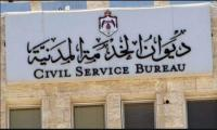 """مطالبة بإخضاع التعيين بالشركات الحكومية لـ""""الخدمة المدنية"""""""