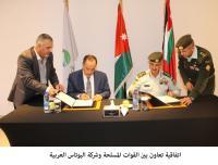 تعاون بين القوات المسلحة الاردنية وشركة البوتاس العربية