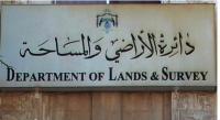 ''الأراضي'' تتيح الاستعلام عن العقارات إلكترونيا