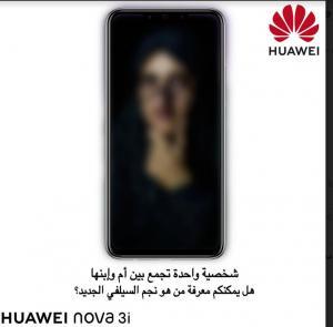 """""""Huawei تمزج الكوميديا والمرح مع الأداء الفائق """""""