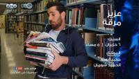 """الكتاب والموسيقا يمتزجان في """"شومان"""" السبت المقبل"""