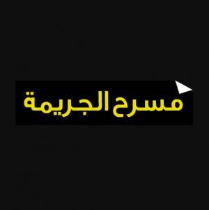 مصري يقتل ابنته بسبب رفضها البحث عن جواربه