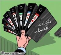 الأردن الخامس عربيا على مؤشر الفساد