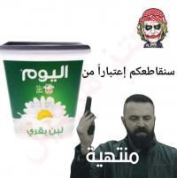الأردنيون: سنقاطعكم اعتبارا من اليوم