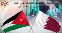"""""""العمل"""" تعلن عن الرقم النهائي لمتقدمي وظائف قطر"""