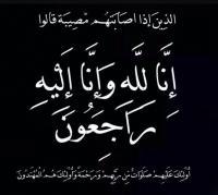 تعزية ومواساة بوفاة الفقيد أحمد يحيى قويدر