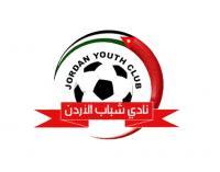 نادي شباب الاردن يمثل المملكة ببطولة الاندية العربية
