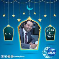 """""""تفكًر"""" للدكتور خليل الزيود على صوت الغد في رمضان"""