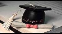 تهنئة لـ هالة أبوزيد