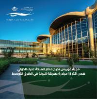 مطار الملكة علياء ضمن أكثر 15 مبادرة صديقة للبيئة