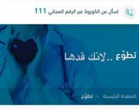 إطلاق مبادرة وطن لدعم الكوادر الصحية بالقطاع العام