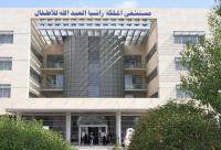 مستشفى الملكة رانيا للأطفال يتسلم جائزة الإبداع والإبتكار الحكومي