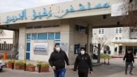 8 وفيات و21 اصابة بكورونا في لبنان