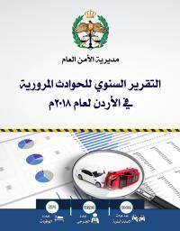 571 وفاة بحوادث سير خلال العام الماضي