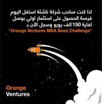 Orange تقدّم للشركات الناشئة فرص استثمارية تصل إلى 150 ألف يورو